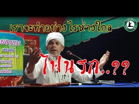 "BABA SOH  Ep.207 บาบอโซะ ""หัวข้อ""ห่างใกลไฟนรก[Azab Di Akhirat]"