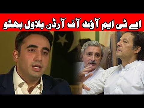 Imran Khan ATM Out Of Order, Says PPP Chairman Bilawal Bhutto - 24 News HD