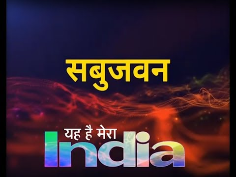Yeh Hai Mera INDIA - सबुजवन - Birbhum District West Bengal