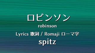 スピッツ - ロビンソン【Lyrics 歌詞  Romaji ローマ字】 spitz - robinson