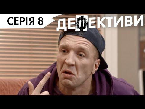 ДЕФЕКТИВИ | 8 серія | 3 сезон | НЛО TV
