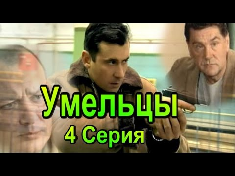 Cериал Умельцы 6 серия (2014) криминальный фильм смотреть онлайн