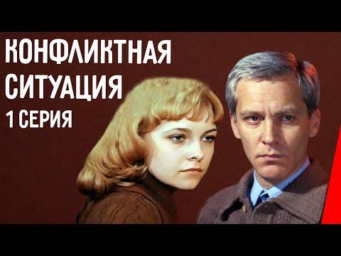 Конфликтная ситуация (1 серия)  (1981) фильм