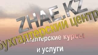 курсы 1с 8.2 в алматы(, 2014-09-07T14:58:36.000Z)