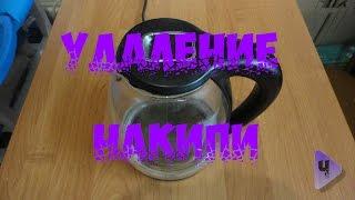 Как удалить накипь с чайника Как легко отмыть чайник It is easy to wash Удаление накипи