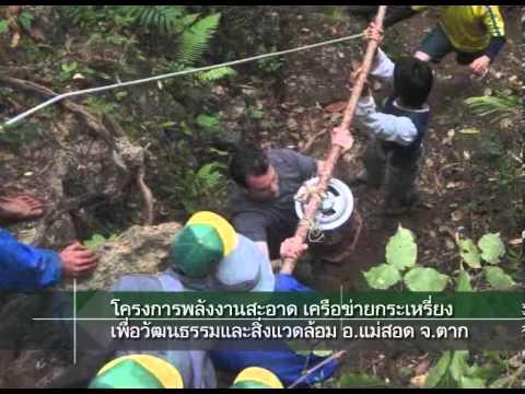 โครงการขนาดเล็ก ลดโลกร้อน GEF/SGP UNDP THAILAND