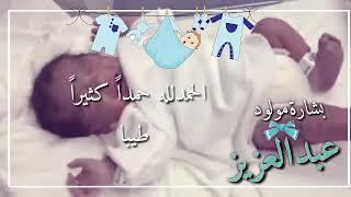 شيلة مولود باسم عبدالعزيز 2021 | مجانيه بدون حقوق