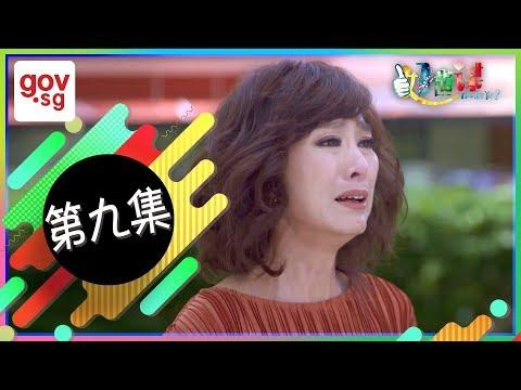 "《好世谋》第九集 – ""Ho Seh Bo"" Episode 9"