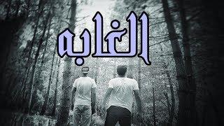 فيلم الغابه - فيلم رعب عراقي 2017 يوميات واحد عراقي