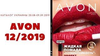 Каталог Эйвон 12 2019 Украина