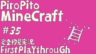 PiroPito First Playthrough of Minecraft #35