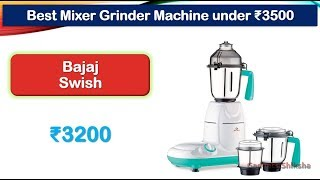 750W Bajaj Swish Mixer Grinder under 3500 Rupees {हिंदी में}