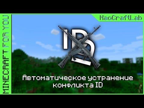 Minecraft for You - E07 - Автоматическое устранение конфликта ID (IDFix, IDFix Minus)