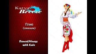 Урок украинского танца - Плие