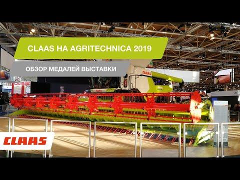 Новинки CLAAS на выставке AGRITECHNICA 2019 в Ганновере.
