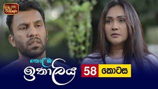 Kolamba Ithaliya   Episode 58 - (2021-09-07)   ITN Thumbnail