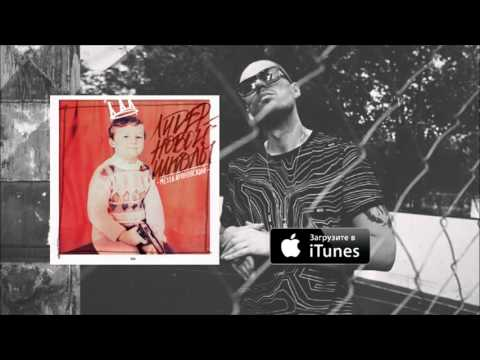 Клип Мезза - На Блок (feat. Thomas Mraz)