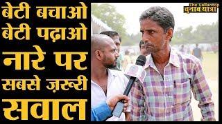 Katihar के लोगों ने Muzzafarpur Rape कांड पर Nitish Kumar से पूछे सवाल। Lok Sabha Election 2019