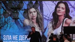 Презентация клипа Елены Север и Веры Брежневой на песню Зла не держи