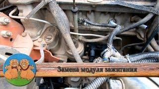 Проблемы в работе двигателя Нивы Урбан. Замена модуля зажигания, свечей и высоковольтных проводов.