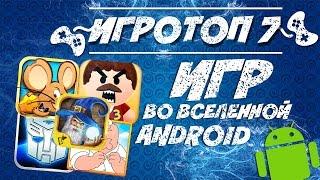 Игровой топ-7:  в какие игры поиграть на андроид или во что поиграть на Андроиде.