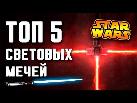 ТОП 5 самых необычных и редких СВЕТОВЫХ МЕЧЕЙ | Star Wars