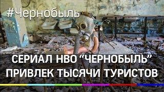 Сериал «Чернобыль» привлёк тысячи туристов