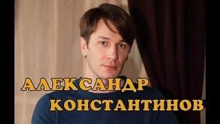 Александр Константинов - биография, личная жизнь, дети и жена. Сериал Мельник