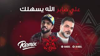 علي صابر - الله يسهلك (ريمكس دي جي اصيل) | 2020 | Ali Saber - Alahh Esahilak (Remix Dj Aseel )