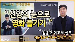 [금모닝특강] 신앙의 눈으로 영화 즐기기 - 김종호 야고보 신부 / 서울대교구 상도동 성당 부주임