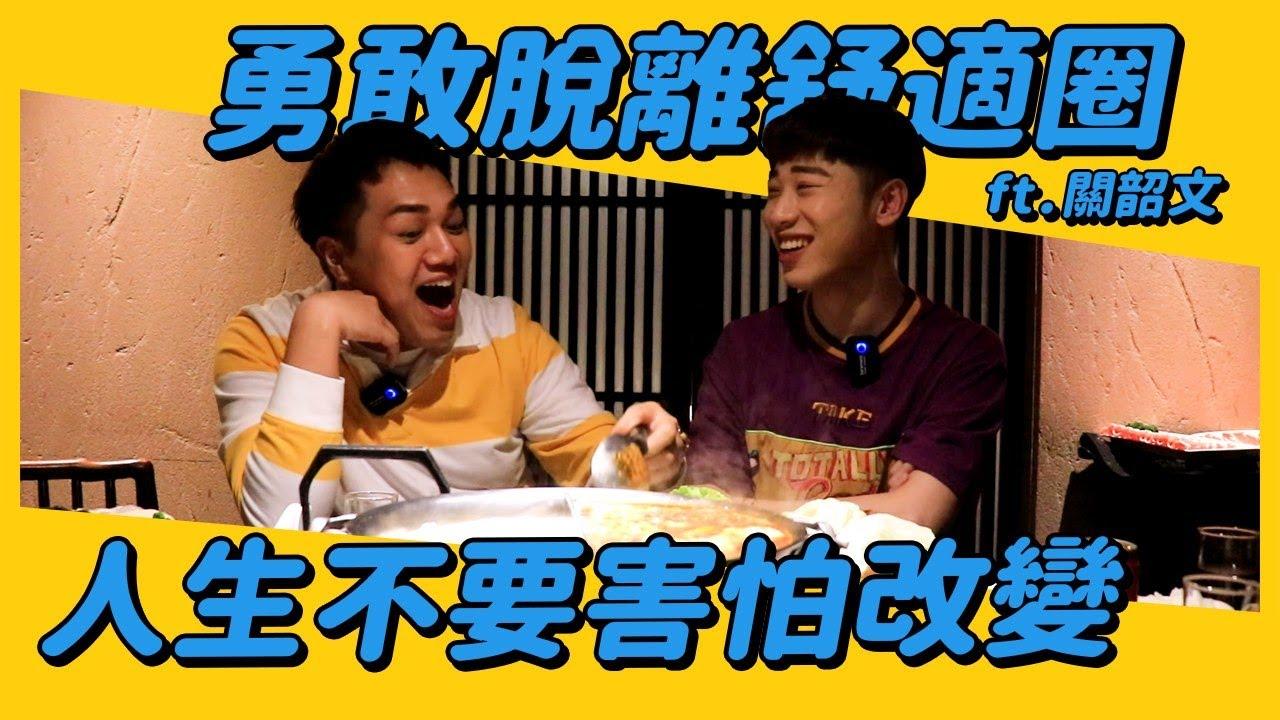 """一日飯局.EP31  """"關韶文""""勇敢脫離舒適圈  人生不要害怕改變!!"""