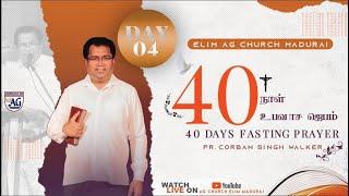 40 நாட்கள் சிறப்பு உபவாச ஜெபம் : 40 DAYS SPECIAL FASTING PRAYER :  ELIM AG CHURCH MADURAI : DAY 04