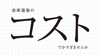 戦略倉庫TV-CM 2020