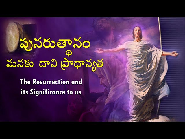 Resurrection and its significance to us | Professor Sharath Babu