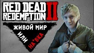 Red Dead Redemption 2 ЖИВОЙ МИР или НАБКА