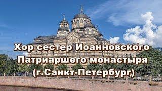 Хор сестер Иоанновского Патриаршего монастыря (г.Санкт-Петербург) - Духовные Песнопения