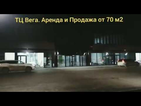 Нижнекамск. 1-Новый ТЦ Вега. Аренда и Продажа от 70м2