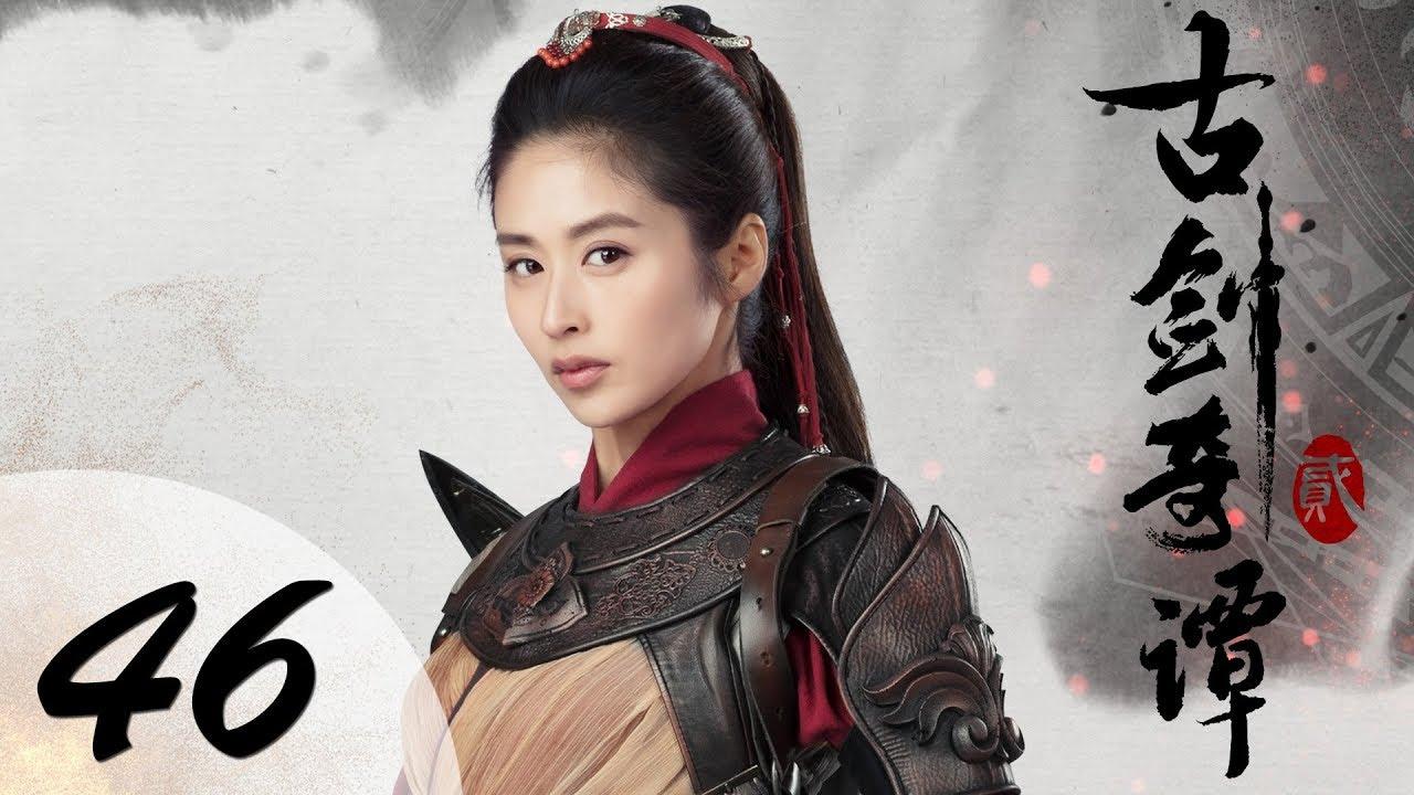Download 【ENG SUB】古剑奇谭二 46 | Swords of Legends II EP46(付辛博、颖儿、李治廷、张智尧主演)