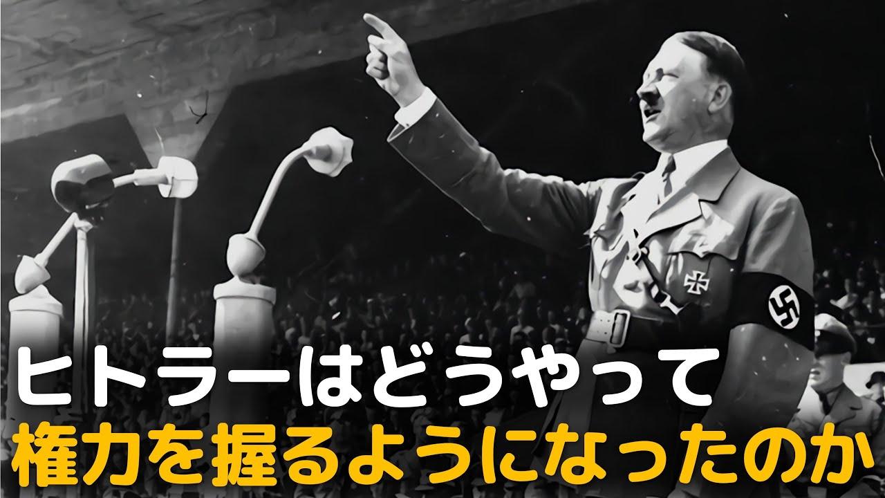 何もなかったヒトラーはどうやって権力を握ったのか?