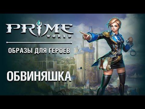 видео: prime world, честь, справедливость. И никаких няш-мяш!