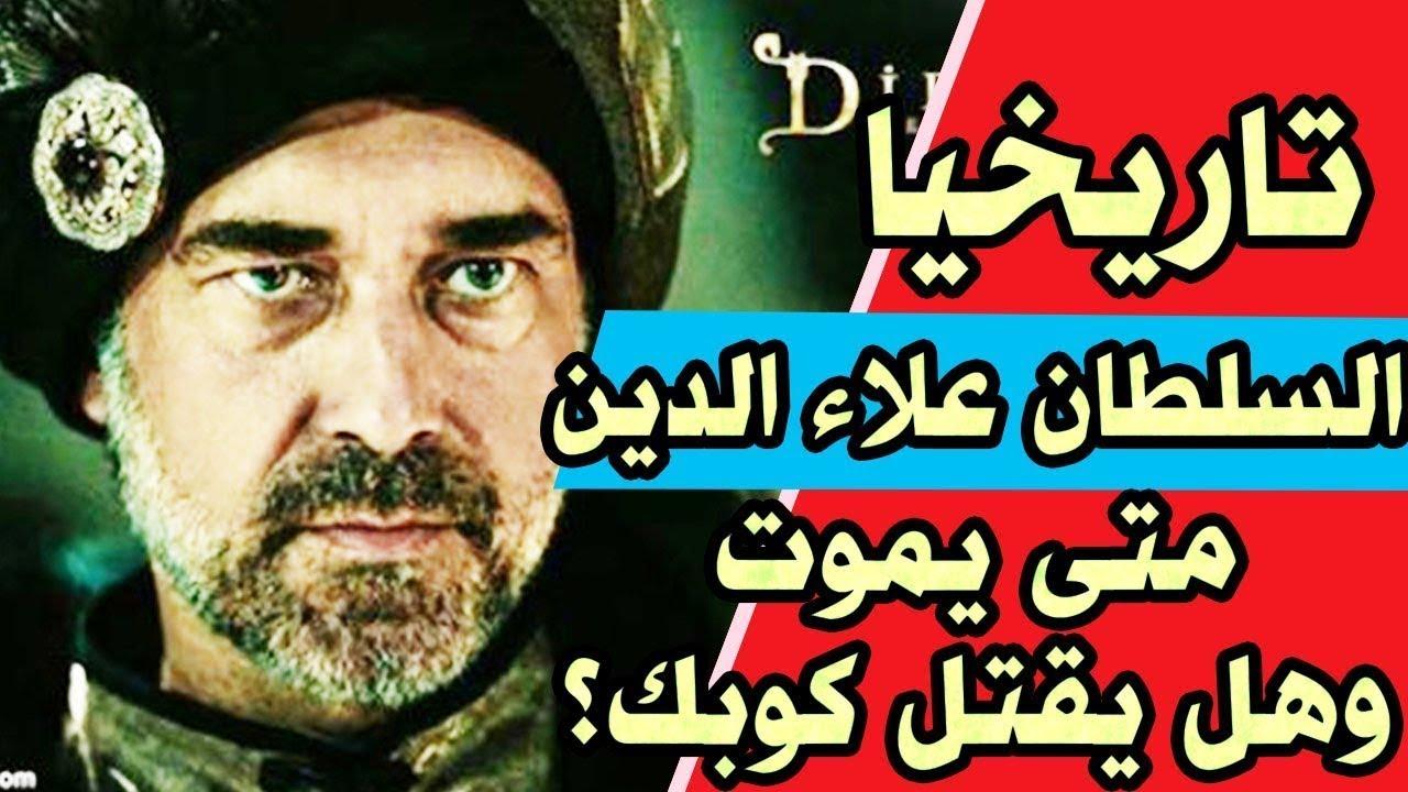 تاريخ رحيل السلطان علاء الدين السلجوقي 1237م Youtube