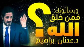 الدكتور عدنان ابراهيم l ويسألونك: فمن خلق الله؟