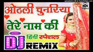 Odhali Chunariya Tere Naam Ki  Hindi (Remix Song Dj Prem Sound) 2021