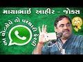 Mayabhai Ahir | આ વોટ્સેપે તો પથ્થારી ફેરવી... | New Gujarati Mobile And Whatsapp Jokes. video
