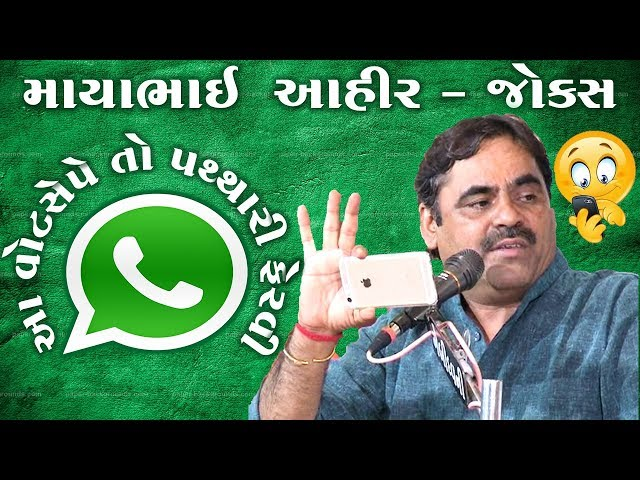 Mayabhai Ahir | આ વોટ્સેપે તો પથ્થારી ફેરવી... | New Gujarati Mobile and Whatsapp Jokes.