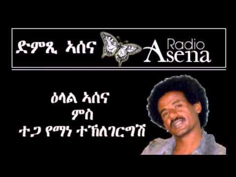 Voice of Assenna: Intv with Yemane T/Gergish - Part 10