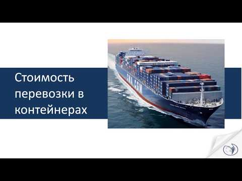 видео: Ценообразование и структура морских перевозок