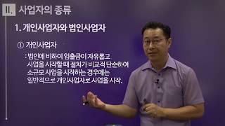 사회복지실천교육협회] 사회복지시설 설립 지원 특강 , …