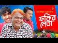 Download Fokir Neta ( ফকির নেতা )   Epi - 04   Harun Kisinger   Lutan Taj   Chikon Ali - Eid Special Drama MP3 song and Music Video