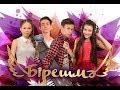детские песни на башкирском языке телеканала тамыр